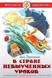 Лия Гераскина - В стране невыученных уроков