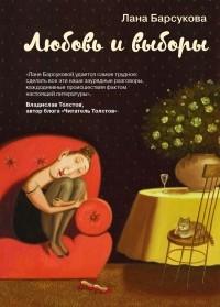 Лана Барсукова - Любовь и выборы