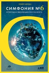 Роберт Хейзен - Симфония №6. Углерод и эволюция почти всего