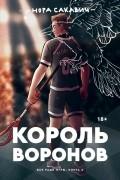 Нора Сакавич - Король Воронов
