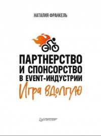 Наталия Франкель - Партнерство и спонсорство в event-индустрии. Игра вдолгую