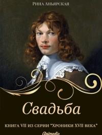 Рина Аньярская - Свадьба