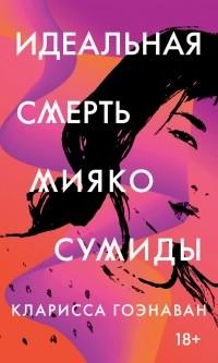 Кларисса Гоэнаван - Идеальная смерть Мияко Сумиды