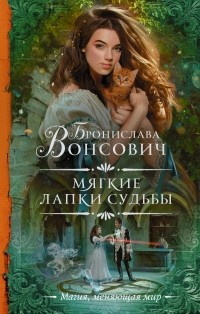 Бронислава Вонсович - Мягкие лапки судьбы
