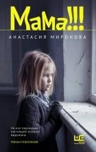 Анастасия Миронова - Мама!!!