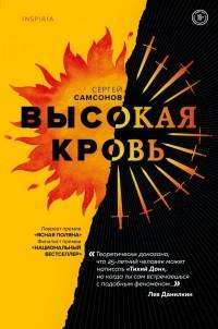 Сергей Самсонов - Высокая кровь