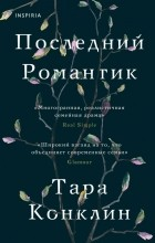 Тара Конклин - Последний романтик