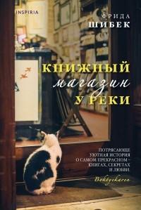 Фрида Шибек - Книжный магазин у реки