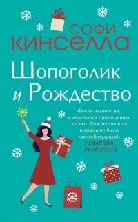 Софи Кинселла - Шопоголик и Рождество