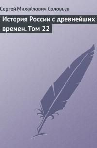 Сергей Соловьёв - История России с древнейших времен. Том 22