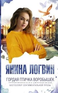Янина Логвин - Гордая птичка Воробышек