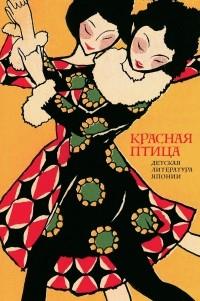Без автора - Красная птица. Детская литература Японии
