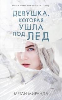 Меган Миранда - Девушка, которая ушла под лед