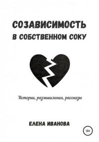 Елена Иванова - Созависимость в собственном соку