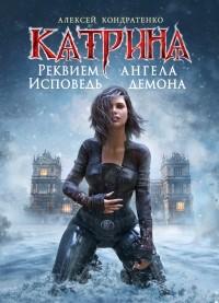 Алексей Кондратенко - Катрина: Реквием ангела, исповедь демона
