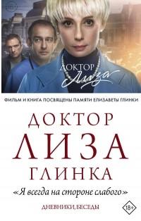Елизавета Глинка - Доктор Лиза Глинка:
