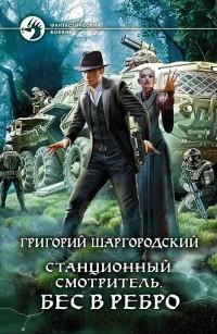 Григорий Шаргородский - Станционный смотритель. Бес в ребро