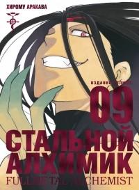 Хирому Аракава - Стальной алхимик. Книга 9
