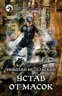 Николай Метельский - Устав от масок