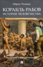 Маркус Редикер - Корабль рабов. История человечества