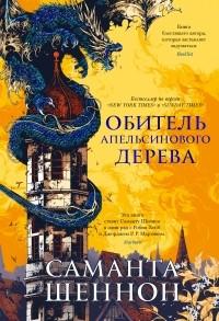 Саманта Шеннон - Обитель Апельсинового Дерева