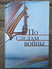 Владимир Брасов - По следам войны