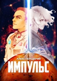 Алекс Передерий - Импульс
