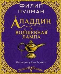 Филип Пулман - Аладдин и волшебная лампа