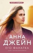 Анна Джейн - Его фанатка