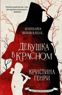 Кристина Генри - Девушка в красном