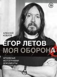 Алексей Коблов - Егор Летов. Моя оборона
