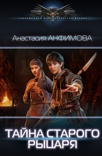 Анастасия Анфимова - Тайна старого рыцаря