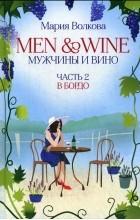 Мария Волкова - Men and Wine, Мужчины и Вино. Часть 2. В Бордо