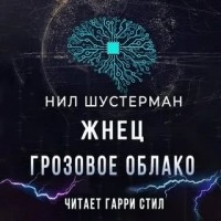 Нил Шустерман - Жнец-2. Грозовое Облако