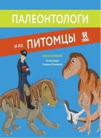 Антон Нелихов - Палеонтологи и их питомцы