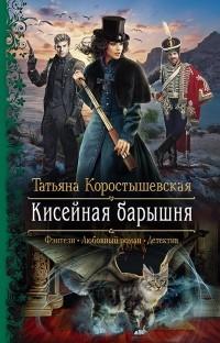 Татьяна Коростышевская - Кисейная барышня