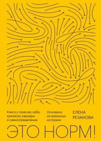 Елена Резанова - Это норм! Книга о поисках себя, кризисах карьеры и самоопределении