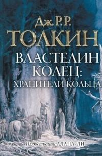 Джон Р. Р. Толкин - Властелин колец. Хранители кольца