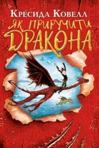 Крессида Коуэлл - Як приручити дракона. Книжка 1