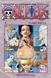 Эйитиро Ода - One Piece. Большой куш. Книга 5. Только вперед!