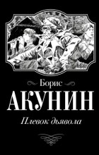 Борис Акунин - Плевок Дьявола