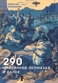 Николай Пономарев - 290 миллионов лет назад и далее