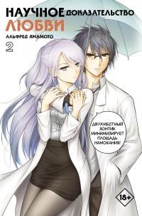 Альфред Ямамото - Научное доказательство любви. Том 2
