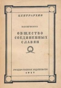 Милица Нечкина - Общество соединенных славян