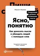 Максим Ильяхов - Ясно, понятно. Как доносить мысли и убеждать людей с помощью слов