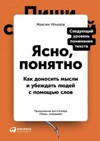 Максим Ильяхов - Ясно, понятно