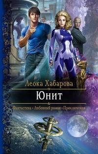 Леока Хабарова - Юнит