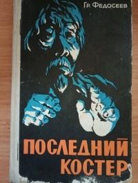 Григорий Федосеев - Последний костер: повесть
