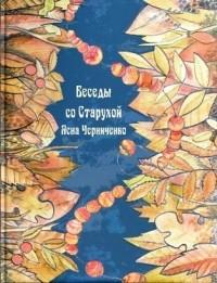 Ясна Черниченко - Беседы со старухой