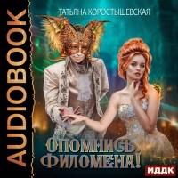 Татьяна Коростышевская - Опомнись, Филомена!